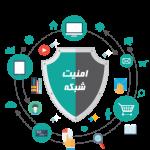 خدمات امنیت شبکه